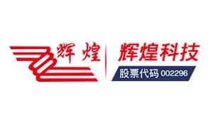成功案例:河南辉煌科技股份有限公司
