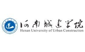 成功案例:河南城建学院